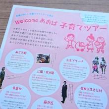 子育て応援、街歩きツアー。青葉区発、横浜初の、公民連携事業。