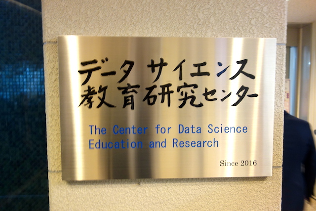 滋賀大学データサイエンス教育研究センター