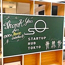 東京都も力を入れる、起業支援。TOKYO創業ステーション視察。