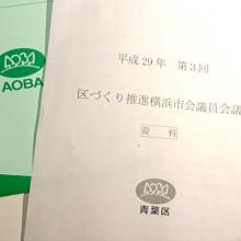 平成29年第3回区づくり推進横浜市会議員会議