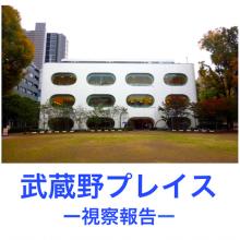 図書館を中心とした複合施設と、街の魅力。武蔵野プレイス視察。