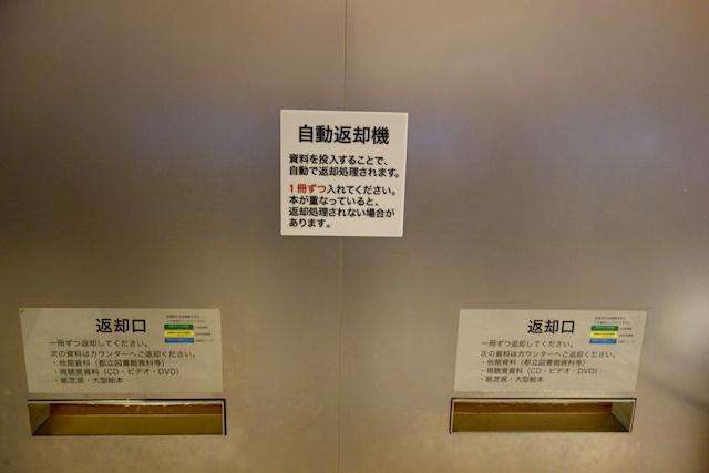 武蔵野プレイス