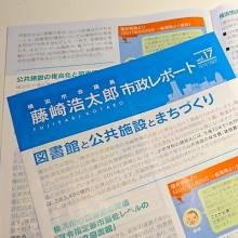 市政レポート17号「図書館と公共施設とまちづくり」発行しました。