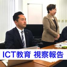 ICT活用とプログラミング教育。北九州市と横浜市の取り組み。