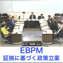 横浜市におけるEBPM。常任委員会の質疑から。