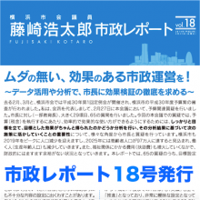 市政レポート18号「ムダの無い、効果のある市政運営を!」発行。