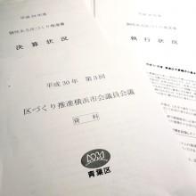 平成30年第3回区づくり推進横浜市会議員会議