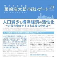 市政レポート19号「人口減少と横浜経済の活性化」発行。