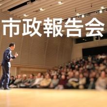 3月2日あざみ野にて、市政報告会を開催しました。