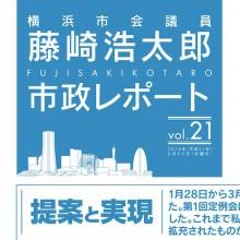 市政レポート21号「提案と実現」、発行しました。