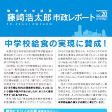 市政レポート20号「中学校給食の実現に賛成」発行。