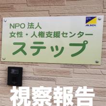 DV加害者更生プログラム。NPO法人ステップ視察。
