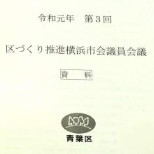 令和元年第3回区づくり推進横浜市会議員会議