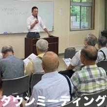 カジノをテーマに、タウンミーティングが開催されました。
