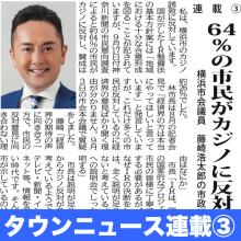 64%の市民が横浜のカジノ誘致に反対(タウンニュース連載③)