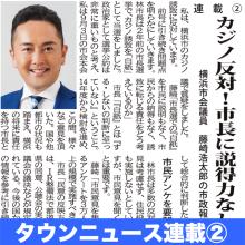 カジノ反対!市長に説得力なし(タウンニュース連載②)