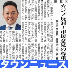 横浜市のカジノ・IR誘致に反対。(タウンニュース記事より)