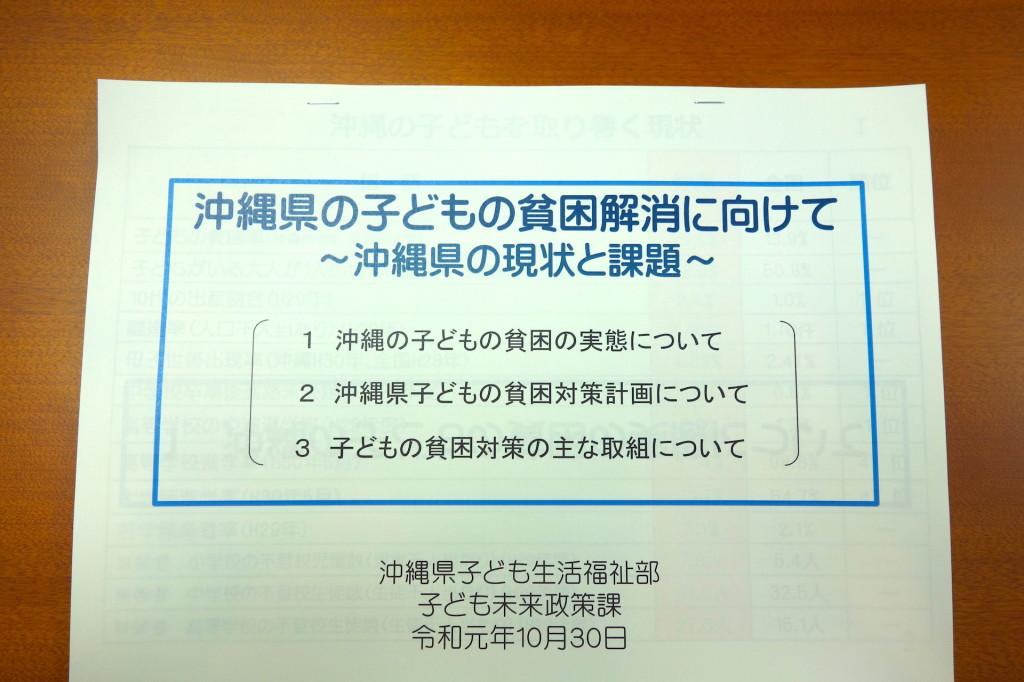 沖縄県子どもの貧困対策