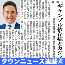 ギャンブル依存症とカジノ(タウンニュース連載④)