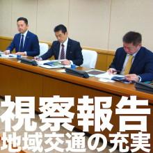 岡山市の地域公共交通に関する取り組み、乗合タクシーの視察報告。
