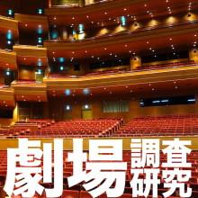 横浜市の劇場整備について、他都市事例の調査研究。