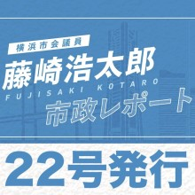 市政レポート22号「カジノ誘致反対」発行。