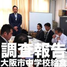 市民の意見を聞いた大阪市。中学校給食の、選択制から全員喫食への転換。