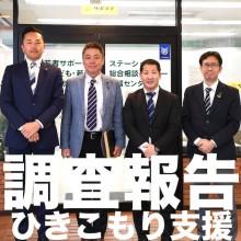 佐賀県の多職種連携による、アウトリーチ型ひきこもり支援。
