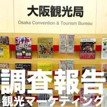 データに基づく観光マーケティング戦略。大阪観光局。