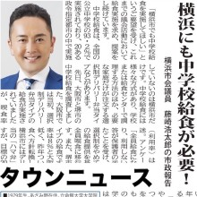 横浜市にも中学校給食給食が必要!(タウンニュースから)