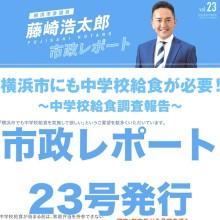 市政レポート23号「横浜市にも中学校給食が必要!」発行。