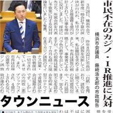 市民不在のカジノ・IR推進に反対(タウンニュースより)