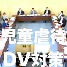 コロナ下の児童虐待、DV対策。横浜市は電話以外の窓口が必要。