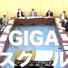 GIGAスクール構想。タブレットPCとソフトウェア調達の方向性。
