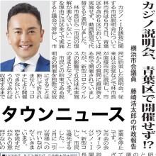 カジノ・IR説明会を、青葉区等で開催しないのは問題!(タウンニュース)