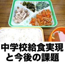 横浜市も中学校給食実施へ!ハマ弁の給食化と課題。