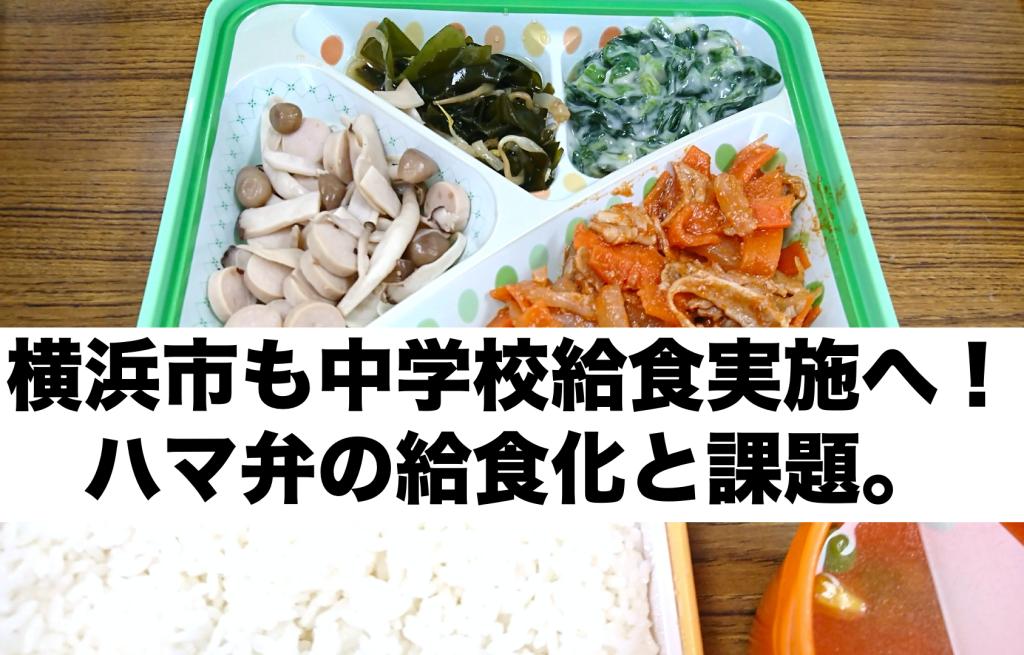 横浜市中学校給食