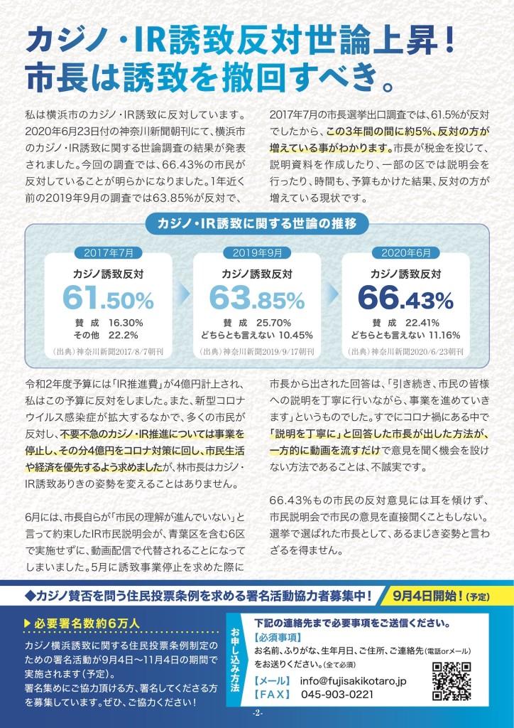 藤崎浩太郎市政レポート24号