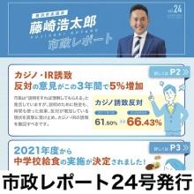 市政レポート24号発行しました。横浜市のカジノ・IR誘致問題ほか。