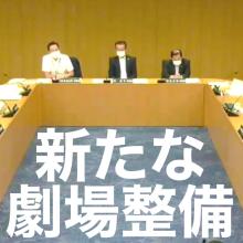 横浜市の「新たな劇場整備の検討」と課題。その2。常任委員会から。