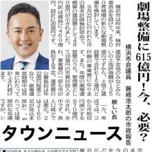 劇場整備に615億円!今、必要?(タウンニュースより)