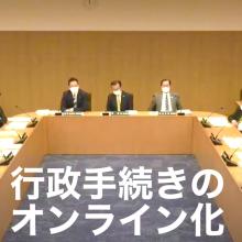 横浜市の行政手続きのオンライン化と押印の見直しについて。