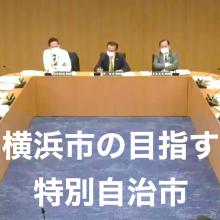 横浜市が目指す大都市制度、特別自治市とこれからの課題