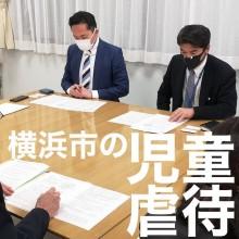 横浜市の児童虐待。増加する件数、定員を超える一時保護所。