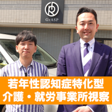 横浜市唯一の「若年性認知症介護サービス」事業所視察。