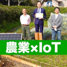 農業×IoT。市ケ尾でのアグリテック実証実験。