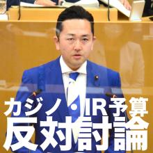 カジノ・IR推進予算に反対!横浜市令和3年度予算案反対討論。