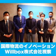国際物流のデジタルイノベーション。Willbox株式会社視察。